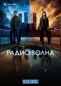 Радиоволна 1 сезон 1-13 серия IdeaFilm | Frequency