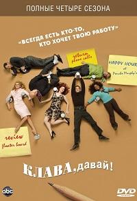 Клава, давай! 1-4 сезон 1-13 серия MTV | Less Than Perfect
