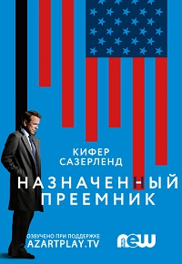 Последний кандидат 1 сезон 1-16 серия NewStudio | Designated Survivor