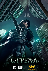 Стрела 1,3-5 сезон 1-9 серия NewStudio | Arrow