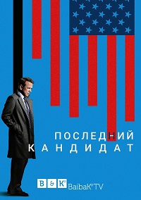 Последний кандидат 1 сезон 1-21 серия BaibaKo | Designated Survivor
