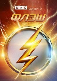 Флэш 4 сезон 8 серия BaibaKo | The Flash