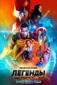 Легенды завтрашнего дня 1-2 сезон 1-12 серия LostFilm | DC's Legends of Tomorrow