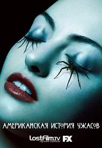 Американская история ужасов 1-6 сезон 1-10 серия LostFilm | American Horror Story