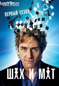 Шах и мат 1 сезон 1-13 серия LostFilm | Endgame