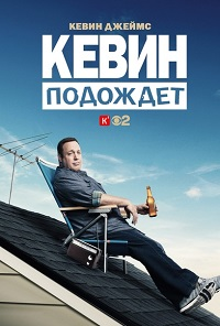 Кевин подождет 1 сезон 1-16 серия Кубик в Кубе | Kevin Can Wait