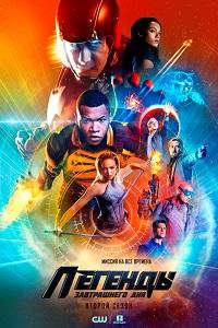 Легенды завтрашнего дня 1-2 сезон 1-17 серия Jaskier   DC's Legends of Tomorrow