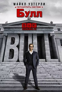 Булл 1 сезон 1-22 серия BaibaKo | Bull