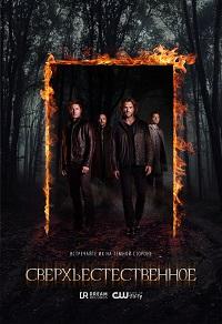 Сверхъестественное 10-12 сезон 1-8 серия DreamRecords   Supernatural