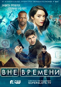 Вне времени 1 сезон 1-16 серия NewStudio | Timeless