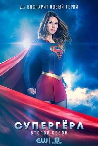 Супергерл 1-2 сезон 1-12 серия Jaskier | Supergirl