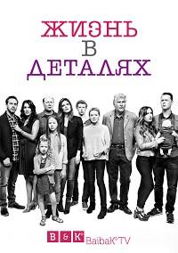 Жизнь в деталях 1-2 сезон 1-9 серия BaibaKo | Life in Pieces
