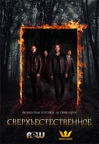 Сверхъестественное 1-12 сезон 1-12 серия NovaFilm | Supernatural