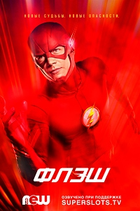 Флэш 1-3 сезон 1-18 серия NewStudio | The Flash
