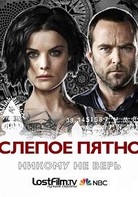 Слепое пятно 1-2 сезон 1-14 серия LostFilm | Blindspot