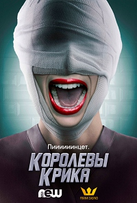 Королевы крика 1-2 сезон 1-10 серия NewStudio | Scream Queens