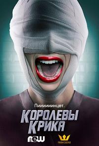 Королевы крика 1-2 сезон 1-10 серия NewStudio | Scream Queens