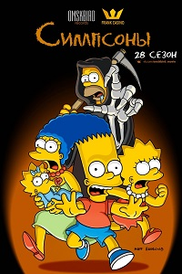 Симпсоны 26-28 сезон 1-21 серия OMSKBIRD records | The Simpsons