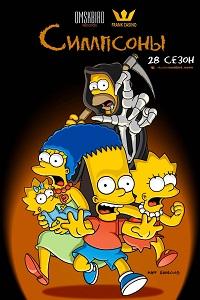 Симпсоны 29 сезон 8 серия OMSKBIRD records | The Simpsons