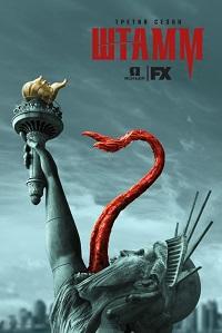 Штамм 2-3 сезон 1-9 серия Jaskier | The Strain