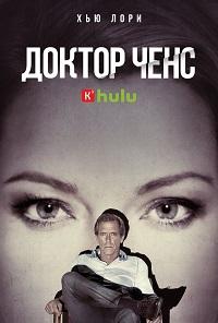 Доктор Шанс 1 сезон 1-3 серия Кубик в Кубе | Chance