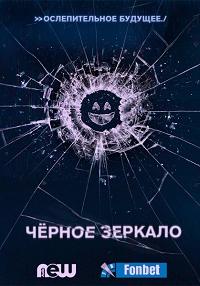 Черное зеркало 3 сезон 1-6 серия NewStudio | Black Mirror