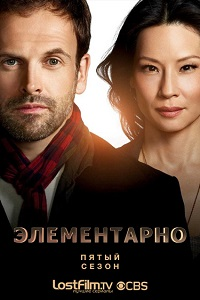 Элементарно 1-5 сезон 1-23 серия LostFilm | Elementary