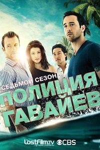 Полиция Гавайев 1-7 сезон 1-16 серия LostFilm | Hawaii Five-0