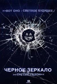 Черное зеркало 3 сезон 1-6 серия Jaskier | Black Mirror