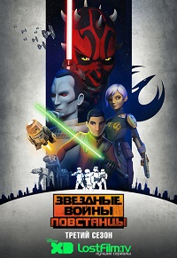 Звездные войны: Повстанцы 1-3 сезон 1-13 серия LostFilm | Star Wars Rebels