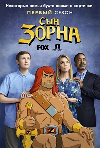 Сын Зорна 1 сезон 1-13 серия Jaskier | Son of Zorn