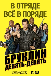 Бруклин 9-9 1-4 сезон 1-22 серия NewStudio | Brooklyn Nine-Nine