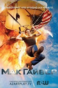 МакГайвер 2 сезон 6 серия NewStudio | MacGyver