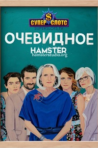 Очевидное 1-3 сезон 1-10 серия HamsterStudio | Transparent