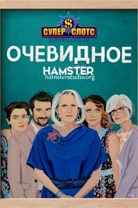 Очевидное 1-3 сезон 1-10 серия HamsterStudio | Transparent