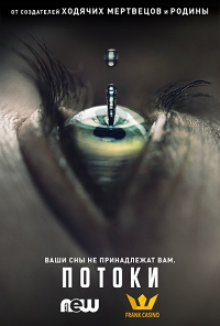 Падающая вода 1 сезон 1-10 серия NewStudio | Falling Water
