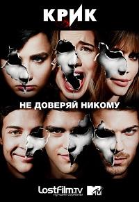 Крик 1-2 сезон 1-13 серия LostFilm | Scream смотреть онлайн бесплатно