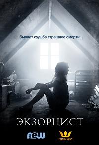 Изгоняющий дьявола 1 сезон 1-10 серия NewStudio | The Exorcist