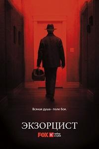 Изгоняющий дьявола 1 сезон 1-10 серия Кубик в Кубе | The Exorcist