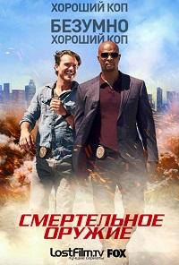 Смертельное оружие 1 сезон 1-15 серия LostFilm | Lethal Weapon