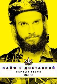 Кайф с доставкой 1 сезон 1-6 серия Jaskier   High Maintenance