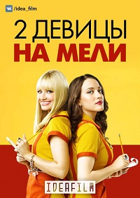 Две девицы на мели 6 сезон 1-22 серия IdeaFilm | 2 Broke Girls