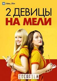 Две девицы на мели 6 сезон 1-17 серия IdeaFilm | 2 Broke Girls