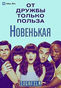 Новенькая 6 сезон 1-13 серия IdeaFilm | New Girl
