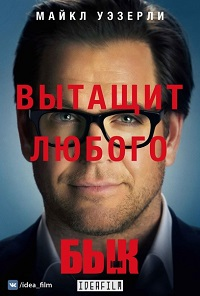 Булл 1 сезон 1-11 серия IdeaFilm   Bull
