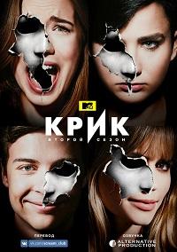 Крик 1-2 сезон 1-13 серия Alt Pro | Scream