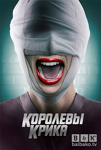 Королевы крика 1-2 сезон 1-10 серия BaibaKo | Scream Queens