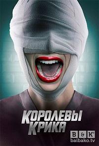 Королевы крика 1-2 сезон 1-10 серия BaibaKo | Scream Queens