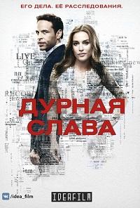 Дурная слава 1 сезон 1-10 серия IdeaFilm | Notorious