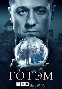 Готэм 1-3 сезон 1-5 серия BaibaKo | Gotham
